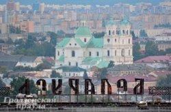Гродненские гостиницы «Гродно» и «Беларусь» выставят на аукцион