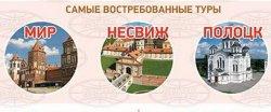 Инфографика: туристический рынок Беларуси