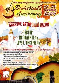 Фестиваль авторской песни соберет в Витебске исполнителей из Беларуси, России и Латвии