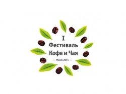 В Минске пройдет первый в Беларуси фестиваль чая и кофе