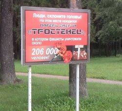 Белорусско-немецкая группа побывала в лагере смерти Тростенец
