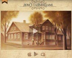 Школьники смогут изучать творчество Максима Богдановича с помощью интерактивной игры