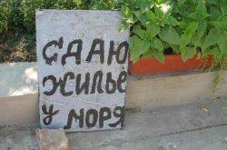 Курорты Крыма отработали в тени