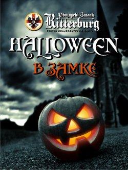 Ritterburg приглашает в мистический мир страшных сказок