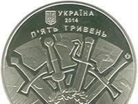 Национальный банк Украины выпустил монету к юбилею победы над войском Москвы под Оршей