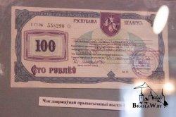 У браслаўскім музеі адкрылася выстава грошай