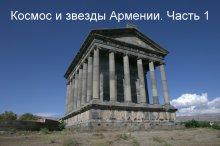 Космос и звезды Армении, или Фотопленэр с духовным уклоном. Часть первая