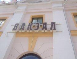 Самы стары беларускі вакзал – у Парэччы