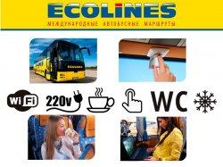 Акция компании ECOLINES: распродажа билетов Минск – Белосток