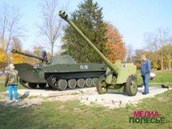 В городском парке Пинска рядом с танком появилась пушка