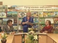 В Гродно презентовали книги, посвящённые 70-летию области