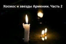Космос и звезды Армении, или Фотопленэр с духовным уклоном. Часть вторая