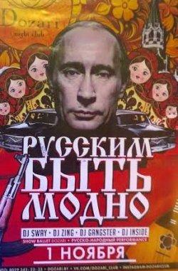 Пуцін і «калашнікаў» у рэкламе мінскага клуба Dozari