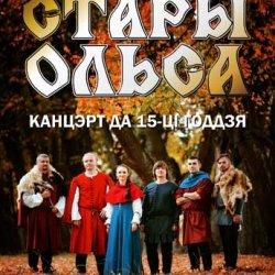 Гурт «Стары Ольса» святкуе свой 15-гадовы юбiлей