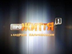 Украинское ток-шоу «Про життя»: «Я секс-турист» (видео)