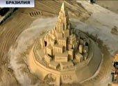Самый большой в мире замок из песка возвели на пляже Рио-де-Жанейро  (+ видео)