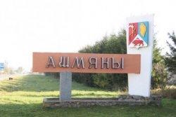 При въезде в Ошмяны установлен деревянный герб