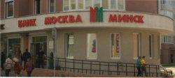 Девальвация рубля может подтолкнуть россиян к «финансовому туризму» в Беларусь