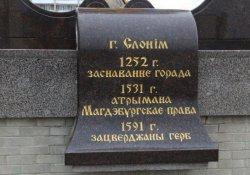 У Слоніме адкрылі знак «Герб горада» з памылкай