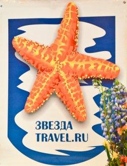 Проходит голосование на премию «Звезда Travel.ru». Беларусь попала лишь в одну из номинанций