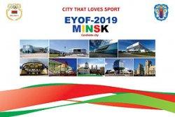 Заявка Минска на проведение летнего Европейского олимпийского фестиваля–2019 будет презентована на Генассамблее ЕОК