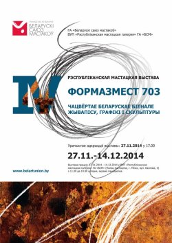 C 27 ноября по 14 декабря в Минске продет IV Биеннале живописи, скульптуры и графики