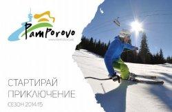 На 40–50% снизилось количество предварительных резерваций российских туристов в Пампорово