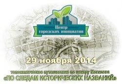 Могилевчан приглашают пройти «По следам исторических названий»