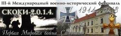 12–14 декабря в «Усадьбе Немцевичей» пройдет военно-исторический фестиваль «Скоки–2014»