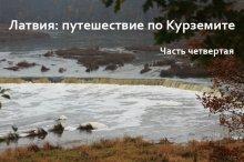 Латвия: путешествие по Курземите, или Игра в бисер. Часть четвертая