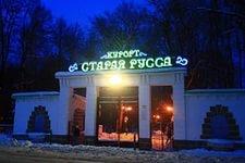 Курорт Старая Русса превратят в российские Карловы Вары