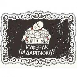 «Куфэрак падарожжаў» запрашае ў захапляльную вандроўку «Шляхам Баторыя»