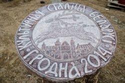В центре Гродно поставят каменную скульптуру-печать