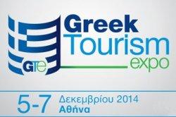 В Афинах пройдет международная туристическая выставка Greek Tourism Expo 2014