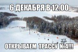 В Силичах открылась трасса № 4