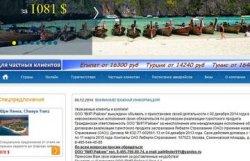 Банкротства в России: туроператор VipReisen приостановил свою деятельность