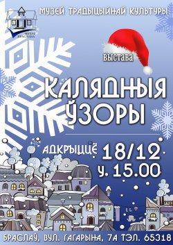 Браслаўскі музей 18 снежня запрашае на «Калядныя ўзоры»