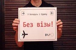 Кампания «В Беларусь и Европу – БЕЗ ВИЗЫ» пытается развенчать миф о невозможности отмены визового режима