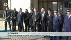 Иностранные полицейские из Румынии и Греции будут ежедневно дежурить в Банско во время зимнего туристического сезона