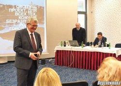 На презентации в Друскининкае представили мобильный гид
