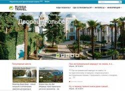 В 2015 году в России заработает первый национальный туристический портал «Russia Тravel»