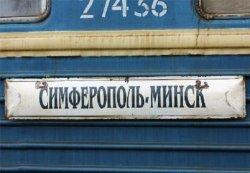 Поезд Минск-Симферополь №100/99 с 29 декабря будет следовать до станции Запорожье