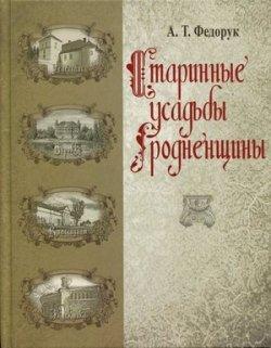 Вышла в свет книга профессора Анатолия Федорука «Старинные усадьбы Гродненщины»