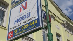 Арбитражный суд Санкт-Петербурга признал банкротом турфирму «Нева»