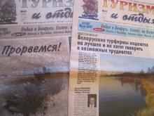 История белорусского турбизнеса: прошло 15 лет, а проблемы все те же