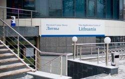В Гомеле открылся визовый центр Литовской Республики