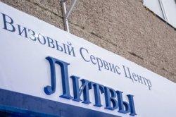 Первый визовый центр в Гродно: очередей пока нет