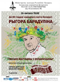 У Мiнску пройдзе канцэрт памяці Рыгора Барадуліна