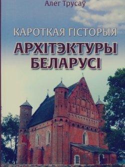 Выйшла ў свет кніга, якая даводзіць, што Беларусь - «фактычна еўрапейская краіна»