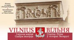 У выдавецтве «Рыфтур» выйшаў першы набор беларускамоўных паштовак, прысвечаных Вільні